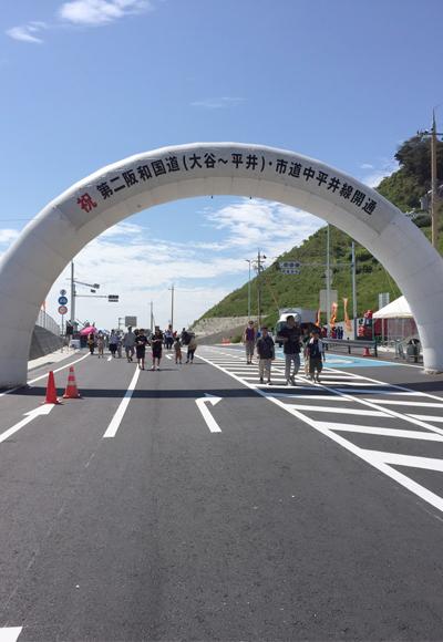 freewalk