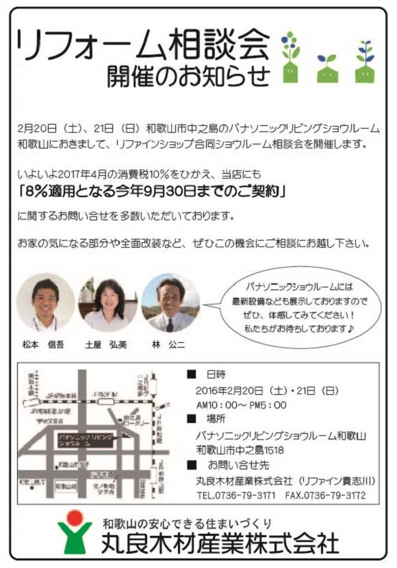 リフォーム相談会_2-01
